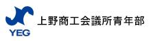 上野商工会議所青年部