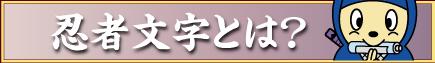 忍者文字とは?