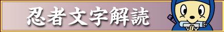 忍者文字解読