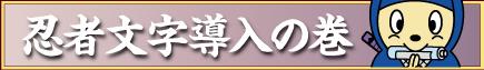 忍者文字導入の巻