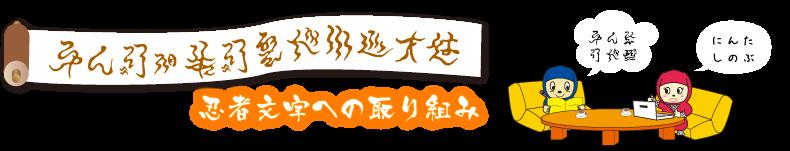 忍者文字への取り組み