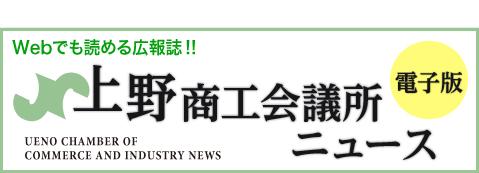上野商工会議所ニュース
