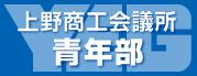 上野商工会議所 青年部