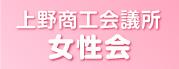 上野商工会議所 女性会